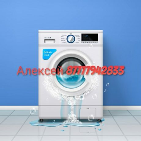 Ремонт и установка стиральных и посудомоечных машин.