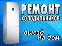 Ремонт холодильников и морозильников