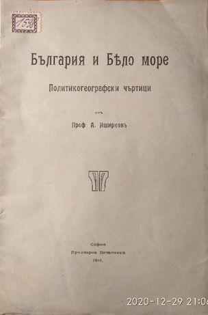 Стара книга България и Бело море: Политикогеографски чъртици-Иширков