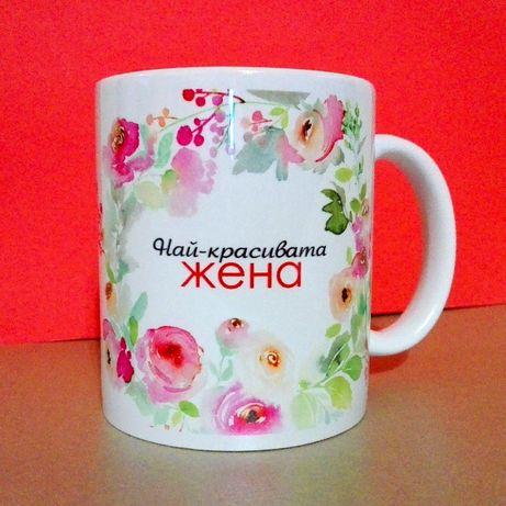 Чаша със ваша снимка АРТ ПРОМОЦИЯ до края на м. АПРИЛ!