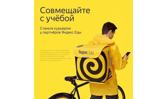 Ищем Команду на Яндекс Еда Курьеров
