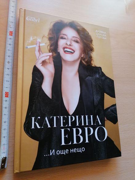 Катерина Евро И още нещо Диляна Гогова