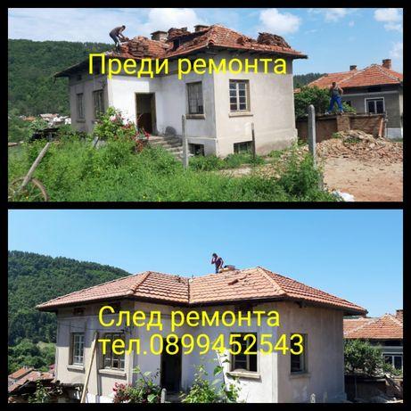 Имате нужда от ремонт на вашият покрив?