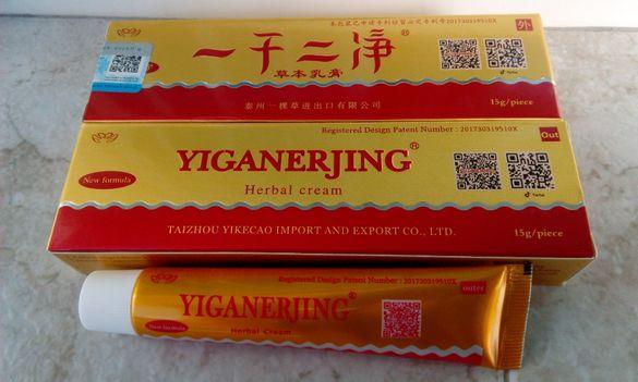 YIGANERJING най-добър крем за псориазис, екзема, гъбички, дерматити, г