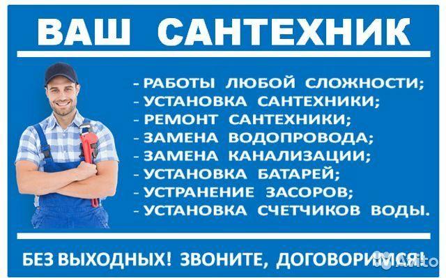 Качественные Услуги Сантехника!!!