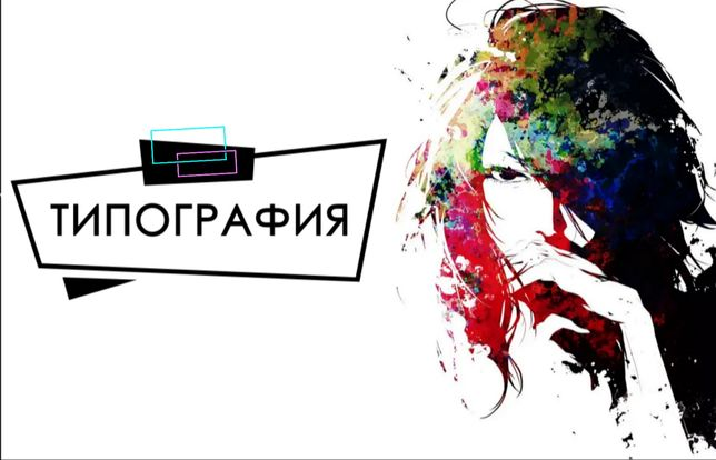 Полиграфия, типография, резка, ламиция, шитья, печать книг листовок