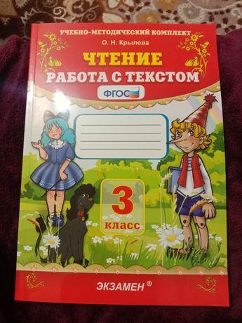 Продам книжка 3класс