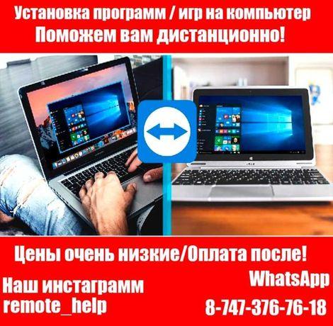 установка программ 3dmax photoshop антивирус autocad игры офис на пк
