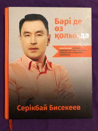 """Книга С.Бисекеева """"Все в твоих руках""""на казахском языке"""""""