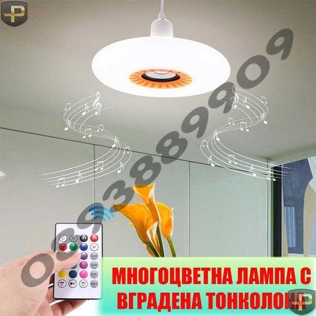 НОВ МОДЕЛ!Smart Енергоспестяваща, Многоцветна Лампа с Bluetooth Музика