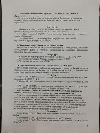 Теми за държавен изпит по Неформално образование