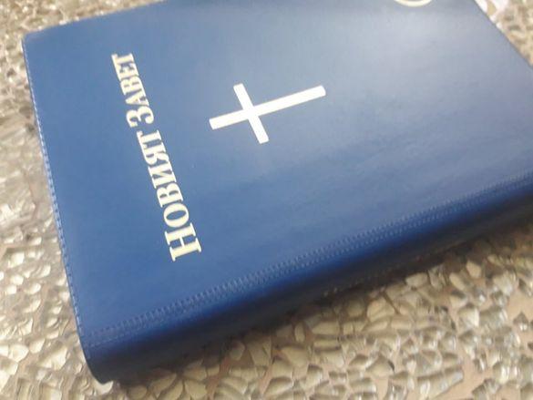 Новият Завет / джобен формат /