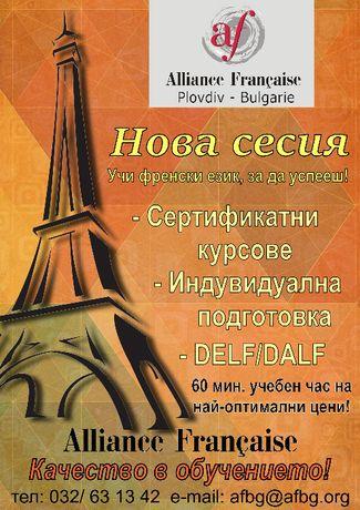 Курсове и уроци по Френски език в Алианс Франсез