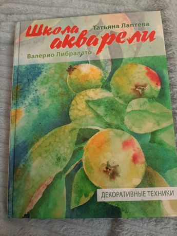 Книга обучающая техникам акварельной живописи