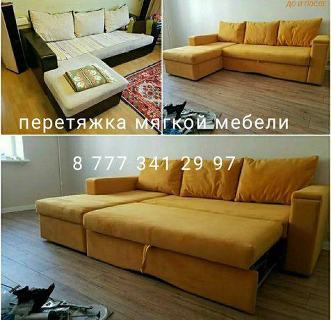 Перетяжка мягкой мебели стульев ремонт диванов