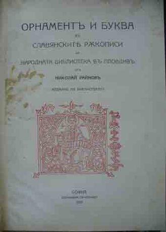 Орнамент и буква в славянскитe ръкописи на народната библиотека в Плов