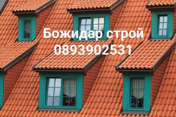 Ремонт на покриви Пазарджик, Ремонт на покриви Пловдив, Асеновград