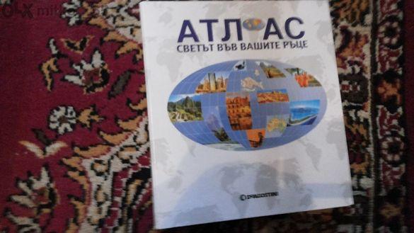 Продавам списания Атлас-светът във вашите ръце