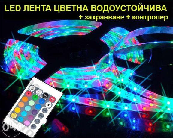 Многоцветна ЛЕД RGB лента- водоустойчива с дистанционно и адаптер