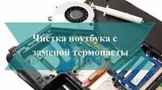 Ремонт пк/ноутбук/принтер. Замена экрана/матриц/жесткий диск и др