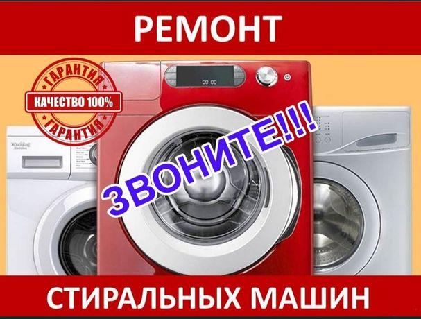 Качественный ремонт стиральных машин Шымкент все районы