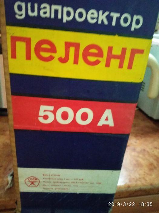 Проектор Пеленг 500 Шымкент - изображение 1