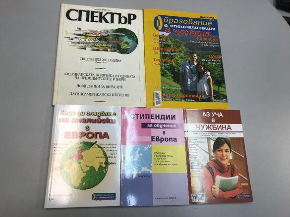 Справочници и списания ЗА ОБРАЗОВАНИЕ В ЧУЖБИНА