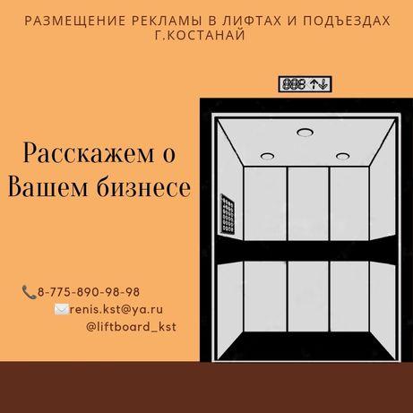 Реклама в лифтах и подъездах г.Костанай
