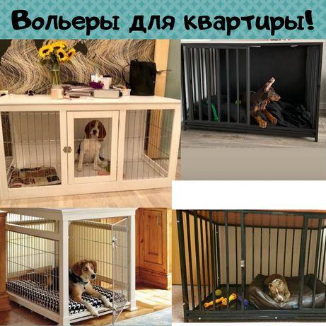 Вольеры для квартиры для собак и кошек