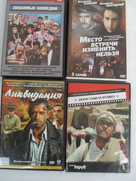 Филми, РУСКИ на ДВД- Криминални, Комедии, Документални за Москв