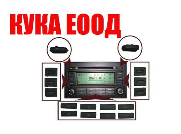 Капачета за радио панел за VW Golf 5, Touran, Caddy, Passat, Jetta