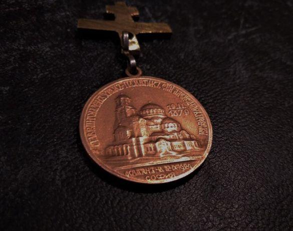 Медальон Александър Невский