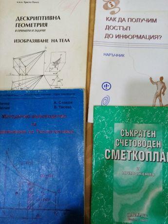 Учебници от 5 до 10 лева