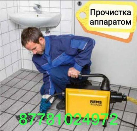 Канализация тазалаймыз / прочистка канализации