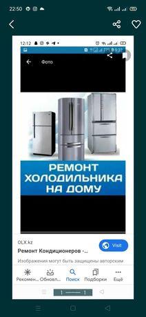 Ремонт и заправка бытовых и промышленных холодильников и кондиционеров