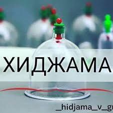 КУРСЫ-ОБУЧЕНИЯ-лечебная Хиджама,Лечебный массаж,Физиолечение!