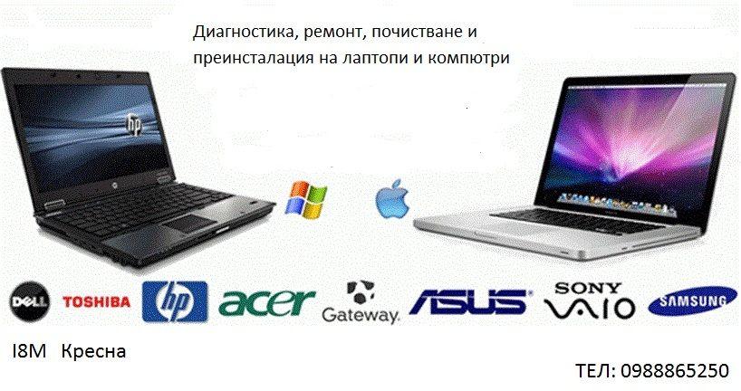 Диагностика, ремонт, преинсталация на лаптопи и компютри