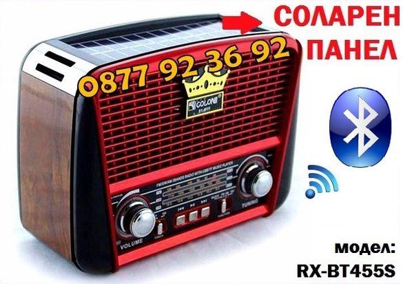+ СОЛАРЕН ПАНЕЛ Радио, Музикална система, Уребда, модел: RX-BT455S