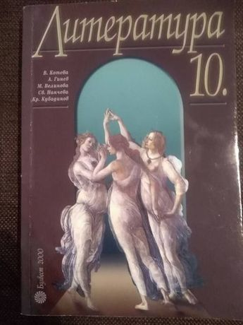 литература за 10 клас