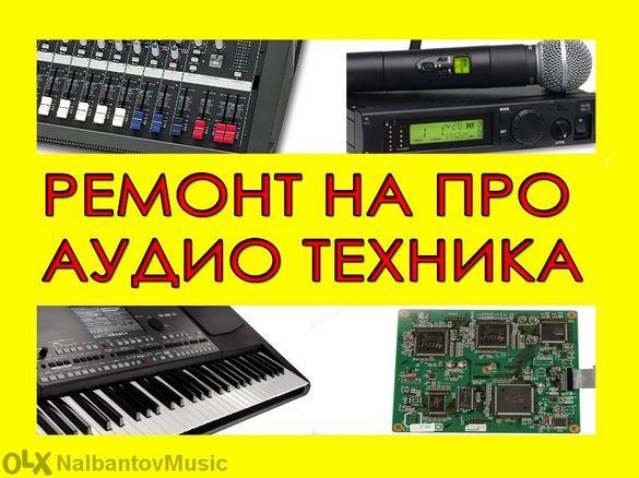 Ремонт на музикални инструменти. Професионален сервиз.