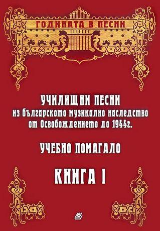 Училищни песни из българското музикално наследство от Освобождението д