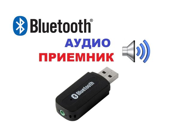 Безжичен аудио приемник. Bluetooth AUX receiver.