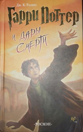 """Книга """"Гарри Поттер. Дары Смерти"""""""