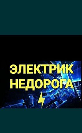 Электрик срочный вызов 24 часа