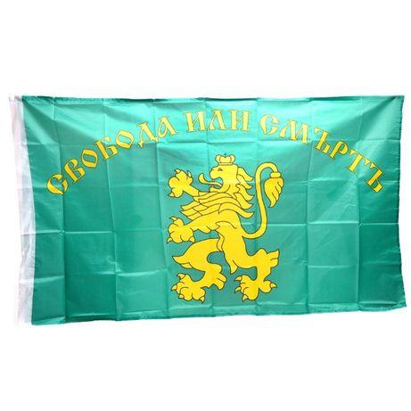 НОВИ Знамена с надпис Свобода или смъртъ!