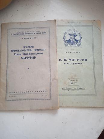 Иван Владимирович Мичурин - великий преобразователь природы
