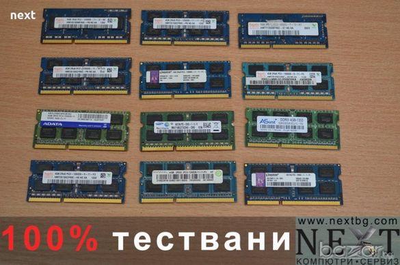 4GB DDR3 памет за лаптоп SO-DIMM RAM + Гаранция 12м. и фактура