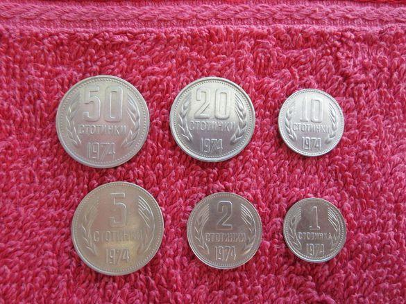 Пълен Лот Монети от 1974