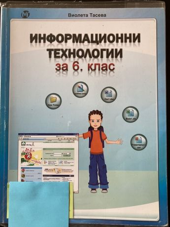Информационни технологии 6 клас