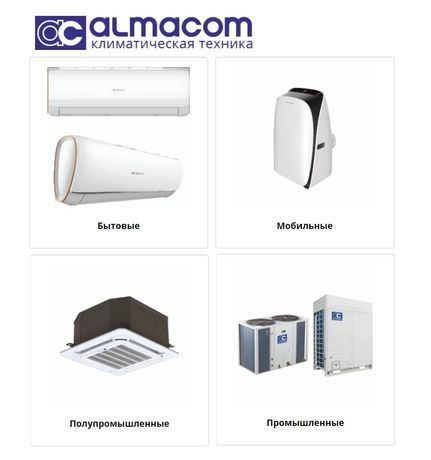 Кондиционер almacom с гарантией